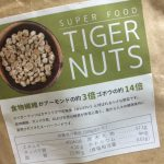スーパーフード「タイガーナッツ」を食べてみた